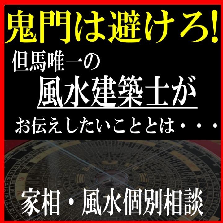 家相・風水プラン相談.jpg