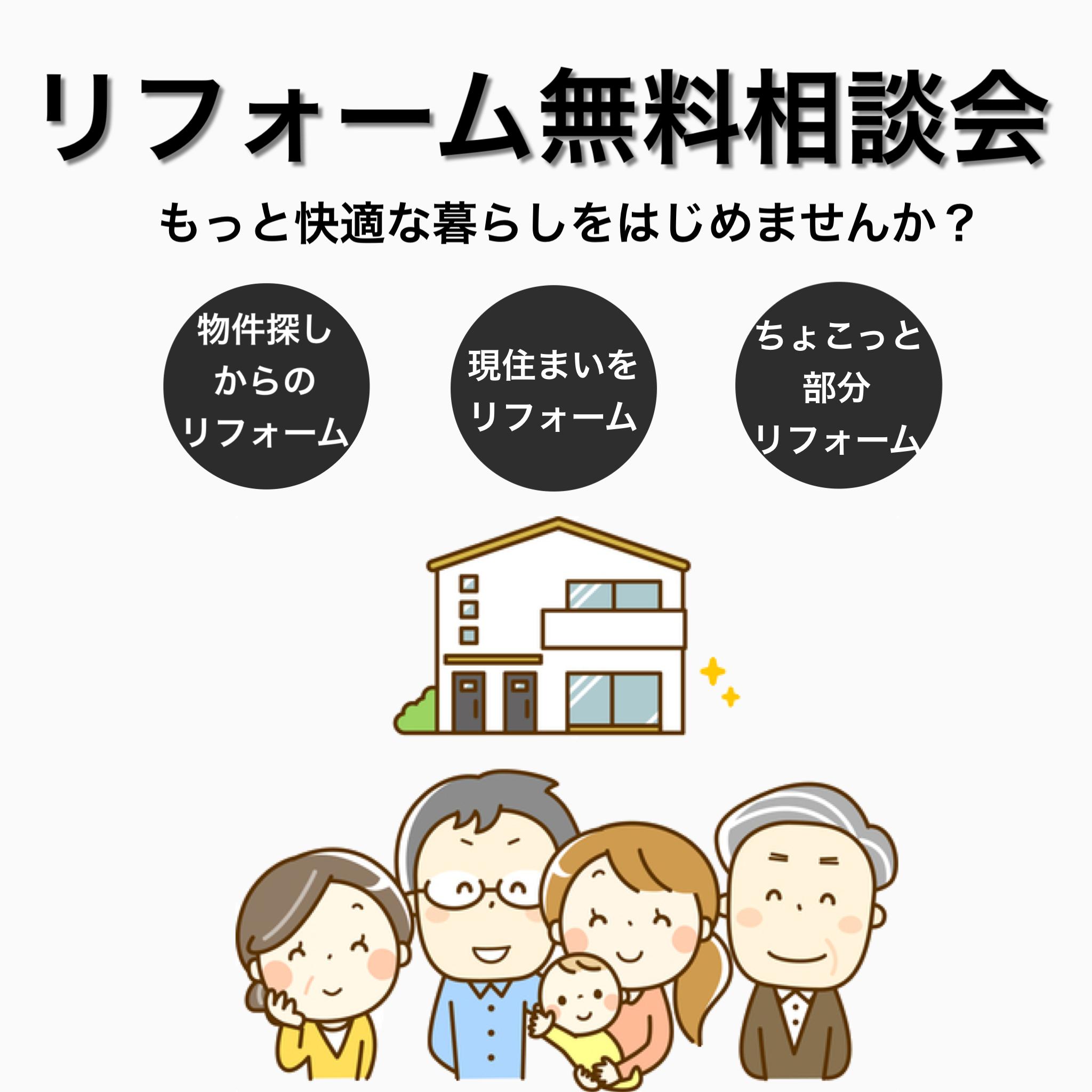 リフォーム無料相談会 開催中!